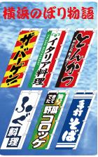 のぼり・のぼり旗の通販 | 横浜のぼり物語